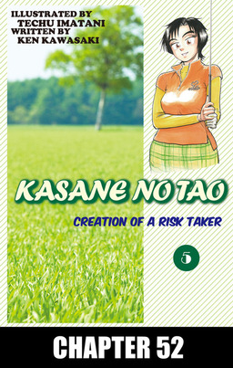 KASANE NO TAO, Chapter 52