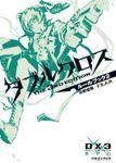 ダブルクロス The 3rd Edition ルールブック(富士見ドラゴンブック)