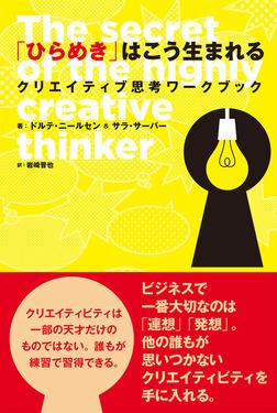 「ひらめき」はこう生まれる クリエイティブ思考ワークブック-電子書籍