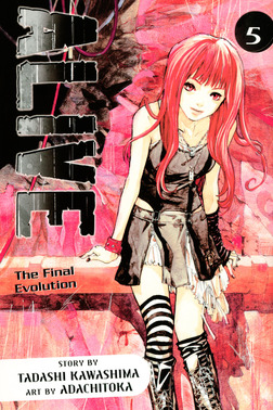 ALIVE Volume 5-電子書籍