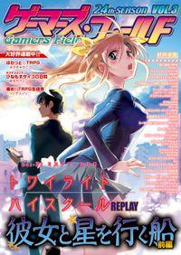 ゲーマーズ・フィールド24th Season Vol.3