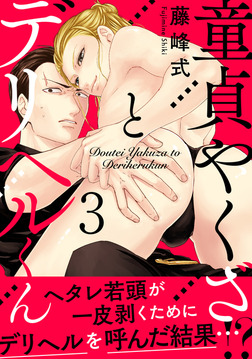 童貞やくざとデリヘルくん3-電子書籍