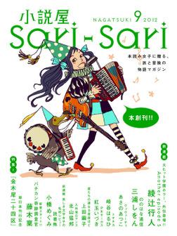 小説屋sari-sari 2012年9月号-電子書籍
