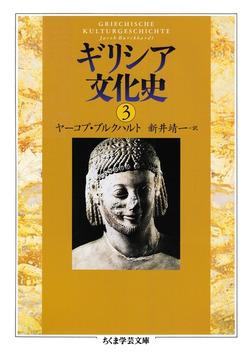 ギリシア文化史3-電子書籍