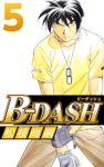B-DASH(まんがフリーク)