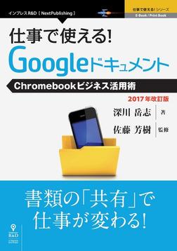 仕事で使える!Googleドキュメント Chromebookビジネス活用術 2017年改訂版 -電子書籍