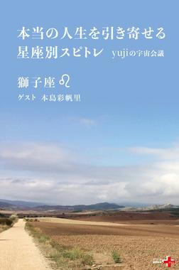 本当の人生を引き寄せる星座別スピトレ 獅子座 yujiの宇宙会議-電子書籍