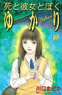 死と彼女とぼく ゆかり(10)-電子書籍