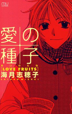 愛の種子(あいのたね)-LOVE FRUITS--電子書籍