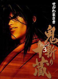 鬼斬り十蔵(3)