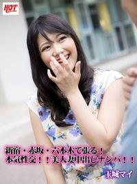 新宿・赤坂・六本木で張る!本気性交!!美人妻中出しナンパ!! 玉城マイ