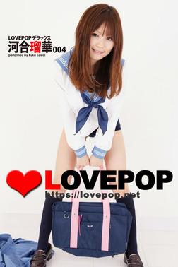 LOVEPOP デラックス 河合瑠華 004-電子書籍
