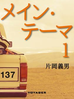 メイン・テーマ1-電子書籍