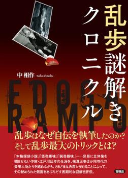 乱歩謎解きクロニクル-電子書籍