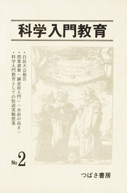 科学入門教育 2-電子書籍