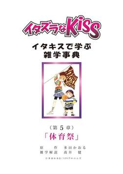 イタズラなKiss~イタキスで学ぶ雑学事典~ 5-電子書籍
