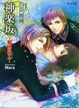 神楽坂―戦火の情人―-電子書籍