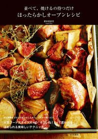 並べて、焼けるの待つだけ ほったらかしオーブンレシピ