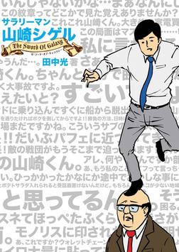 サラリーマン山崎シゲル ~THE SWORD OF GALAXY~-電子書籍
