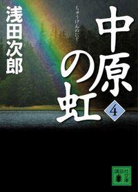 中原の虹(4)