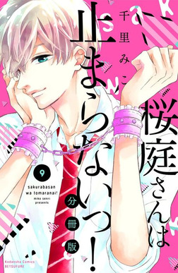 桜庭さんは止まらないっ! 分冊版(9)-電子書籍