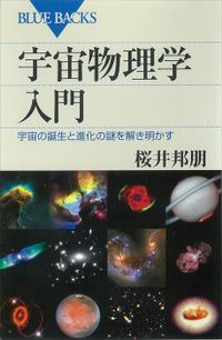 宇宙物理学入門 宇宙の誕生と進化の謎を解き明かす