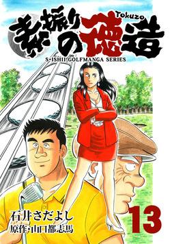 石井さだよしゴルフ漫画シリーズ 素振りの徳造 13巻-電子書籍