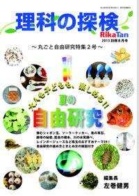 理科の探検2013年8月別冊