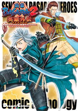 戦国BASARA2 英雄外伝(HEROES) コミックアンソロジー-電子書籍