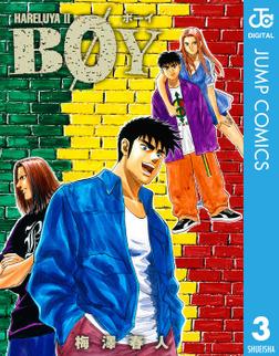 BOY 3-電子書籍