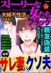 ストーリーな女たち ブラックサレ妻VS.クソ夫 Vol.39