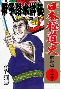 日本極道史~昭和編 第二十五巻