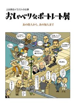上出慎也イラストの仕事 おしゃべりなポートレート展 あの偉人から、あの知人まで-電子書籍