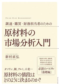 調達・購買・財務担当者のための 原材料の市場分析入門-電子書籍