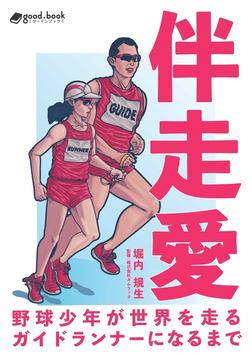 伴走愛 野球少年が世界を走るガイドランナーになるまで-電子書籍