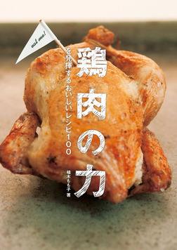 鶏肉の力を発揮するおいしいレシピ100-電子書籍
