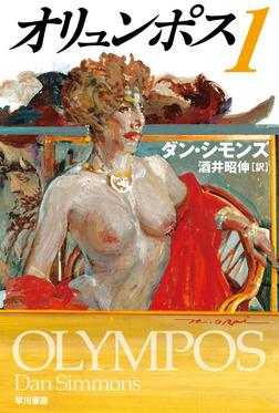 オリュンポス1-電子書籍