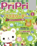 PriPri プリプリ 2018年5月号