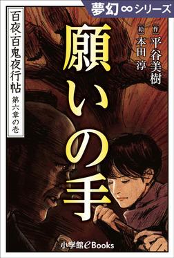 夢幻∞シリーズ 百夜・百鬼夜行帖31 願いの手-電子書籍