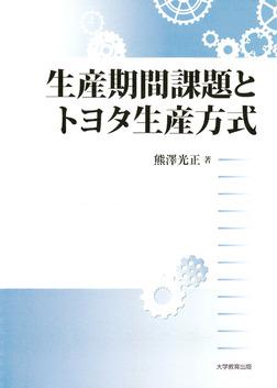 生産期間課題とトヨタ生産方式-電子書籍