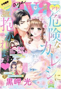 Young Love Comic aya 2020年7月号