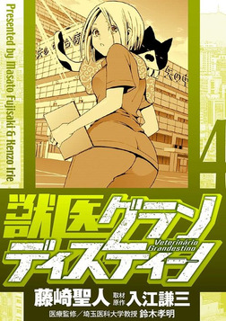 獣医グランディスティーノ(4)-電子書籍