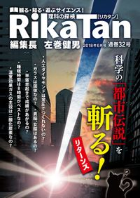 RikaTan(理科の探検)2018年6月号