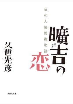 曠吉の恋 昭和人情馬鹿物語-電子書籍