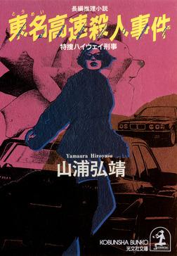 東名高速殺人事件-電子書籍