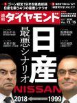 週刊ダイヤモンド 18年12月15日号