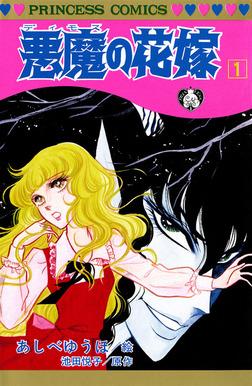 悪魔の花嫁 1-電子書籍