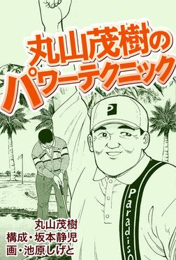 丸山茂樹のパワーゴルフ-電子書籍