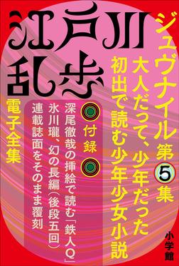 江戸川乱歩 電子全集14 ジュヴナイル第5集-電子書籍