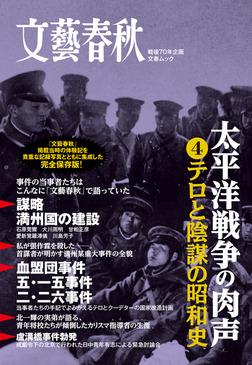 太平洋戦争の肉声(4)テロと陰謀の昭和史-電子書籍